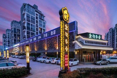 世华酒店集团成功收购金陵春梦品牌100%资产