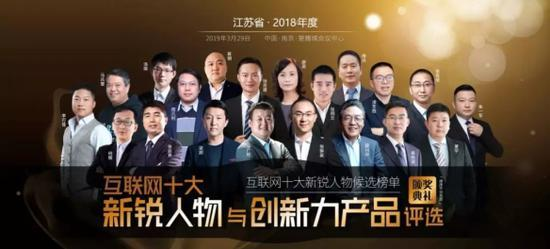 """华云数据董事长许广彬当选""""2018年度互联网十大新锐人物"""""""