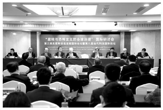 腐败与恐怖主义的全球治理国际研讨会在京举行石狮人才网金才