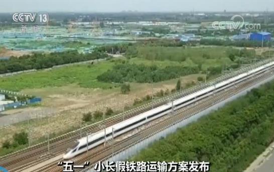 """""""五一""""小长假铁路运输方案预计旅客发送量同比增10.9%"""