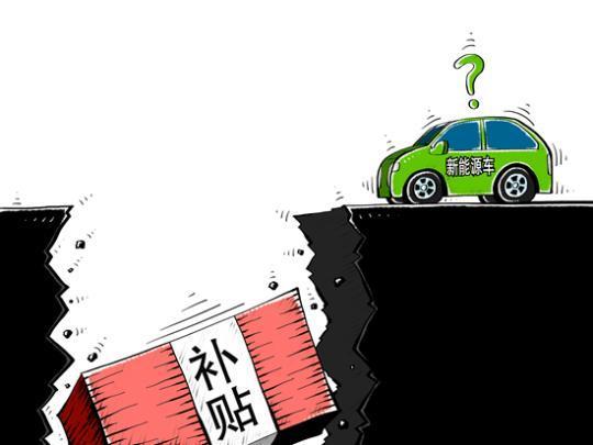 """""""断奶""""后的新能源汽车何去何从"""