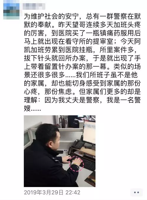"""民警因一张工作照被""""通报批评"""" 一看手机却笑了"""
