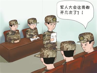 """军人大会咋成了""""批评检讨会""""?"""