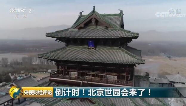 倒计时!北京世园会来了!