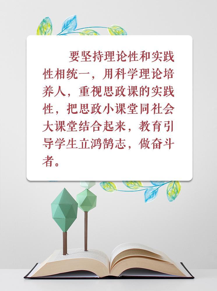 """催促思政课改善创新的中新社娱乐 习近平强调这""""八个统一"""""""