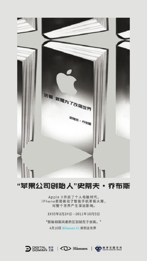 3Glasses X1《致敬》系列海报发布