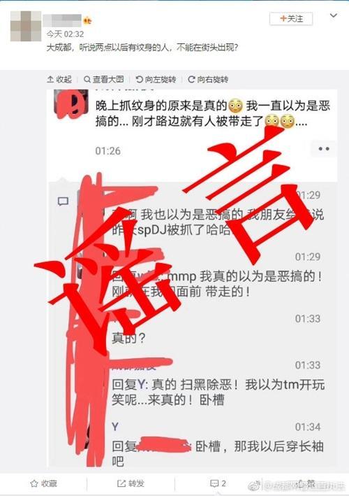 成都夜晚上街露纹身会被抓?网警辟谣:系谣言