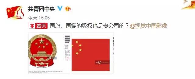 """黑洞""""照片引爆视觉中国版权争议 现已道歉并关闭网站整改"""