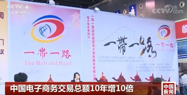中国电子商务交易总额10年增10倍