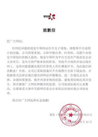 起底视觉中国:行业良心还是版权猎手详情