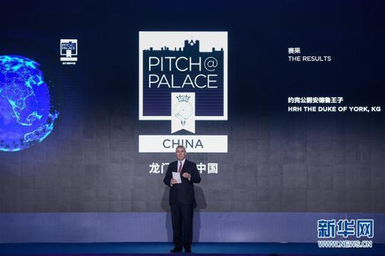 """(科技)(1)""""龙门创将""""全球创新创业大赛中国赛区总决赛在深圳举行"""