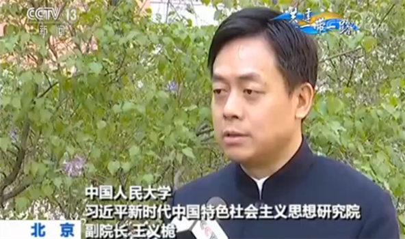 中国人民大学习近平新时代中国特色社会主义思想研究院副院长王义栀