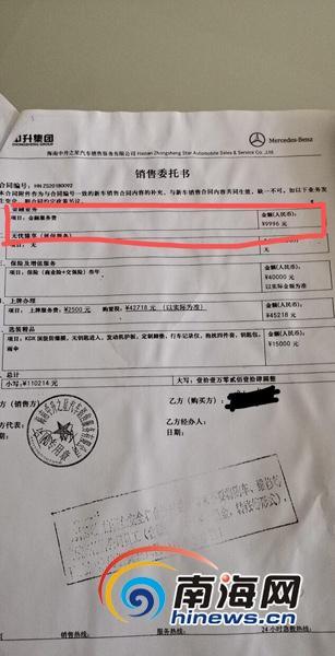 """海口奔驰车主要求退金融服务费遭拒 销售称""""以后照收"""""""