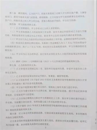 陕西300余名特岗教师工资遭拖欠当地研究解决方案