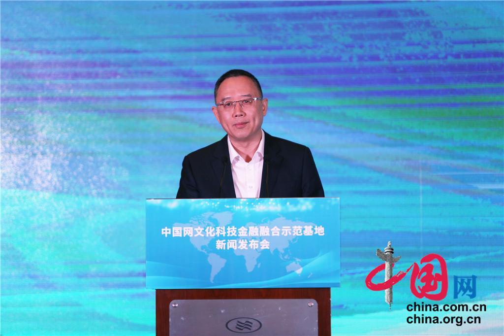 中国网文化科技金融在线配资融合示范基地正式启动