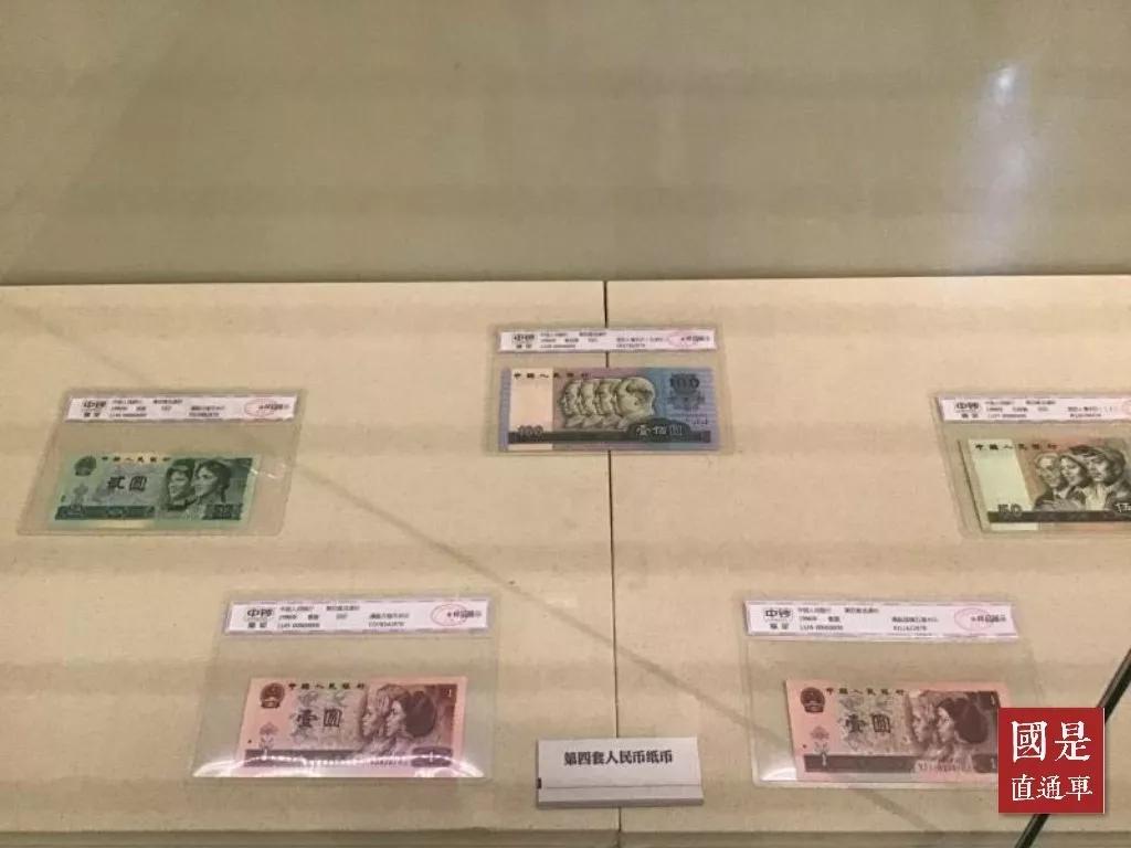"""第四套人民币将告别市场曾开创多个""""第一次"""""""