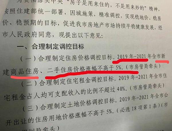 武汉未来三年房价涨幅不高于5%?房管局:未收到文件