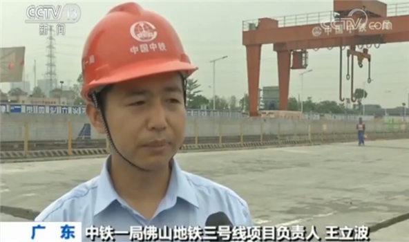 中铁一局佛山地铁三号线项目负责人王立波