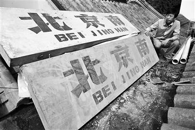 北京南老站牌盼新家 系老南站历史遗存