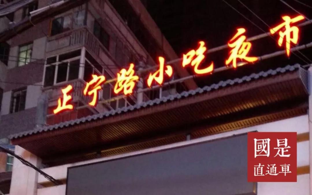 夜生活首席执行官,上海设的这个是什么官?