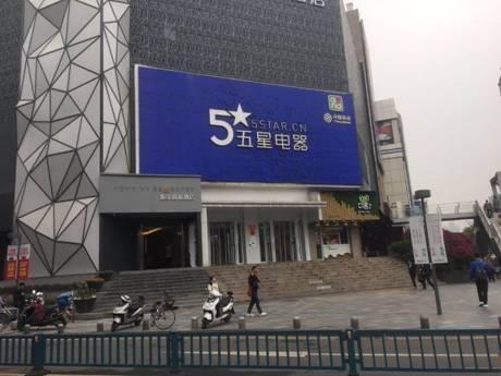 100家门店 汉能汉包与五星电炒股配资器强强联合