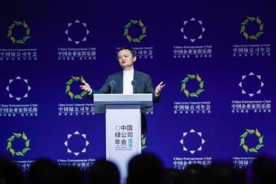 马云参加中国绿公司年会 预言今年企业家四大机遇