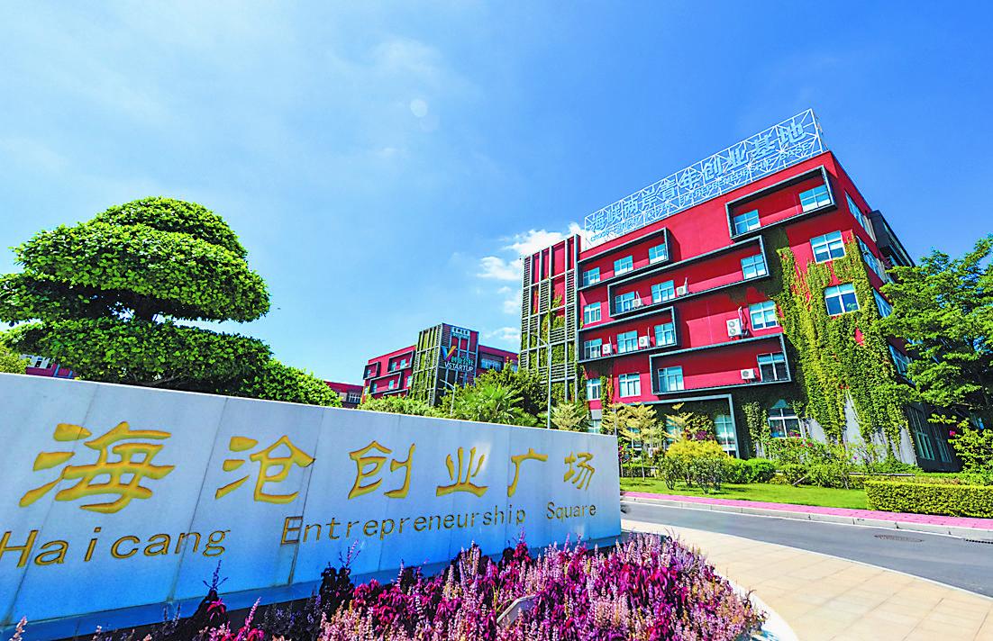 厦门海沧:打造自贸时代改革开放新高地3