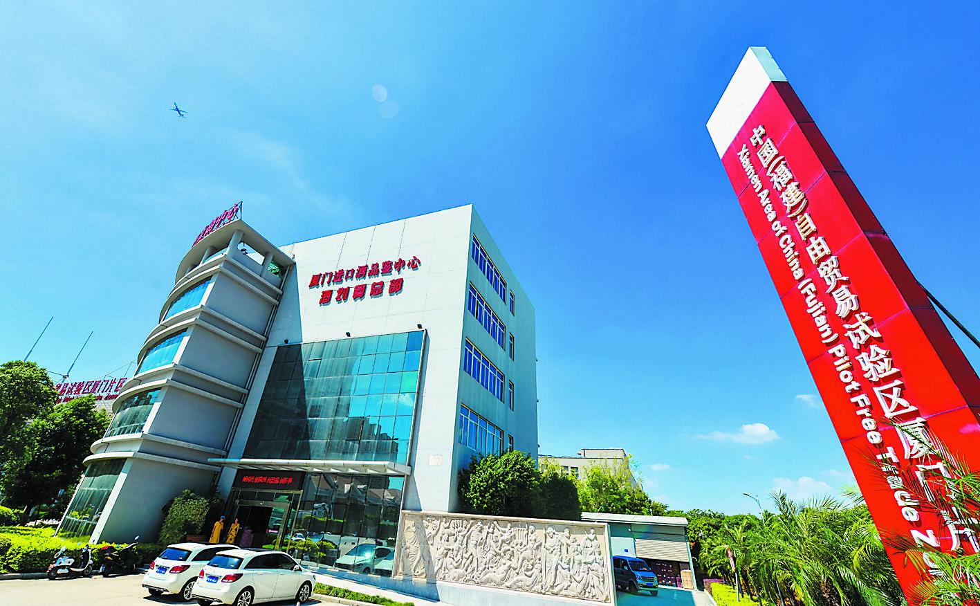 厦门海沧:打造自贸时代改革开放新高地1