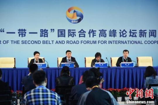 """图为第二届""""一带一路""""国际合作高峰论坛新闻中心举行记者会。"""