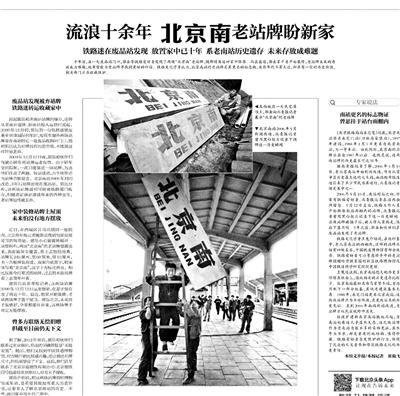 """""""北京南""""老站牌""""流浪""""10年引"""