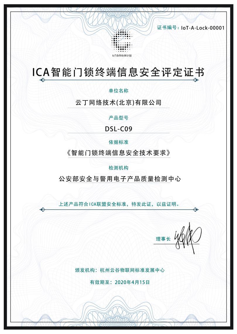 鹿客智能门锁获首款ICA联盟信息安全评定 阿里云LinkID2安全加持