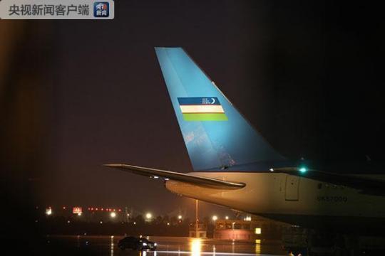 乌兹别克斯坦总统米尔济约耶夫的专机于24日晚间抵达北京。(央视记者魏帮军拍摄)