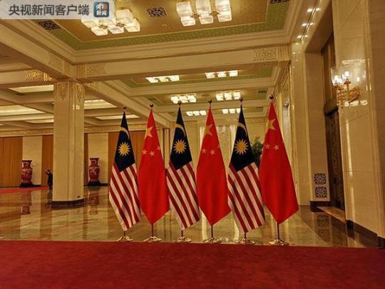 习近平同马来西亚总理马哈蒂尔握手处(央视记者王晓东拍摄)
