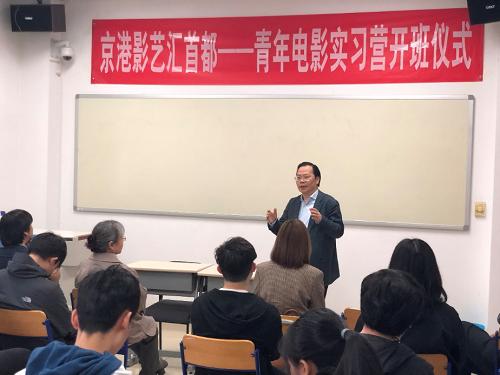 北京电影学院副校长俞剑红致辞