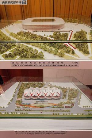 当天,两国元首共同为中方援白体育场、游泳馆项目模型揭幕。这是两个项目的模型。(央视记者杨立峰拍摄)