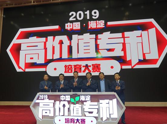 2019中国海淀高价值专利培育大赛启动