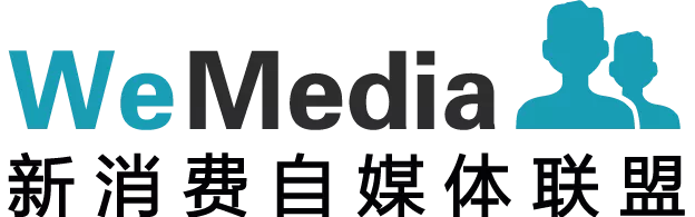 WeMedia新消费自媒体联盟正式成立