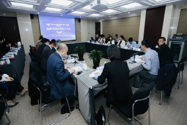 """""""中国企业全球化发展的提战与机遇""""课题钻研会在京召开"""