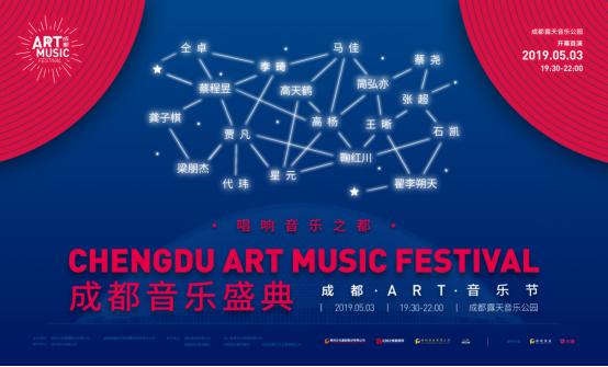 成都音乐盛典·成都ART音乐配资公司节 5.3唱响音乐之都