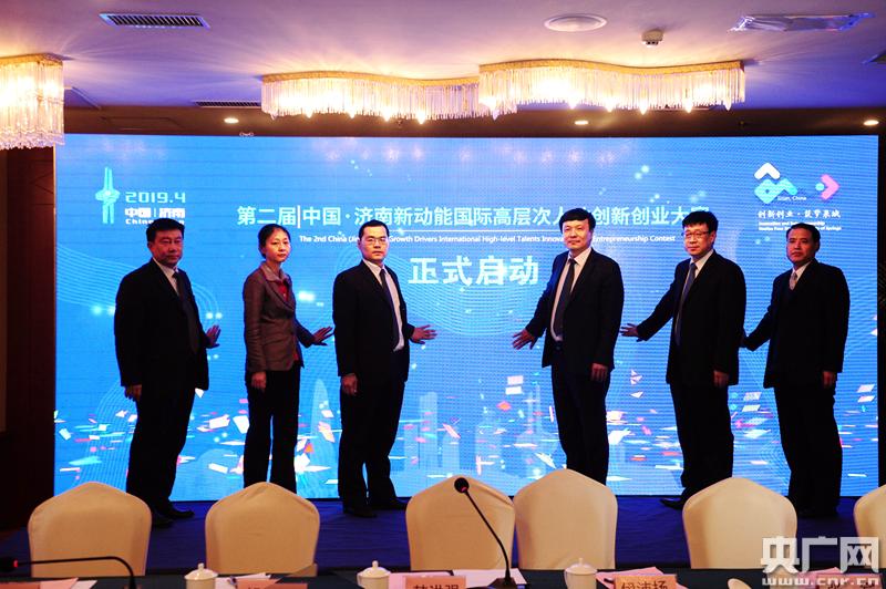 第二届中国·济南新动能国际高层次人才创新创业大股票配资赛启动