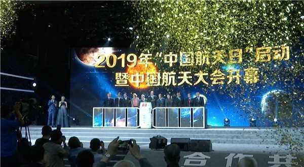 2019中国航天大会举配资网站办 赛思库用智慧化元器件助力商业航天