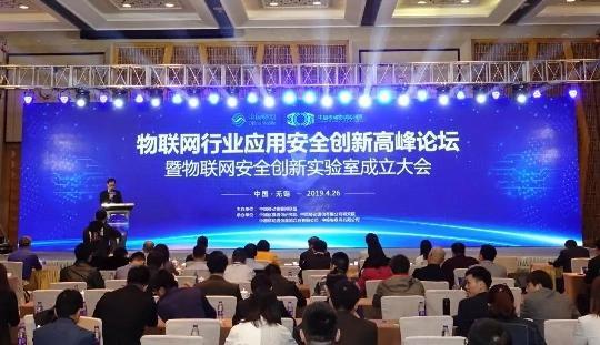 物联网行业应用安全创新高峰论坛成功举办股票资讯