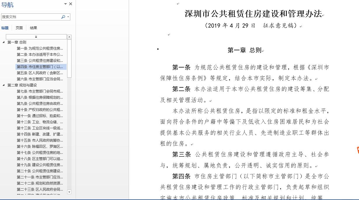"""买房可打5折!深圳住房新政让""""深漂""""有盼了?"""
