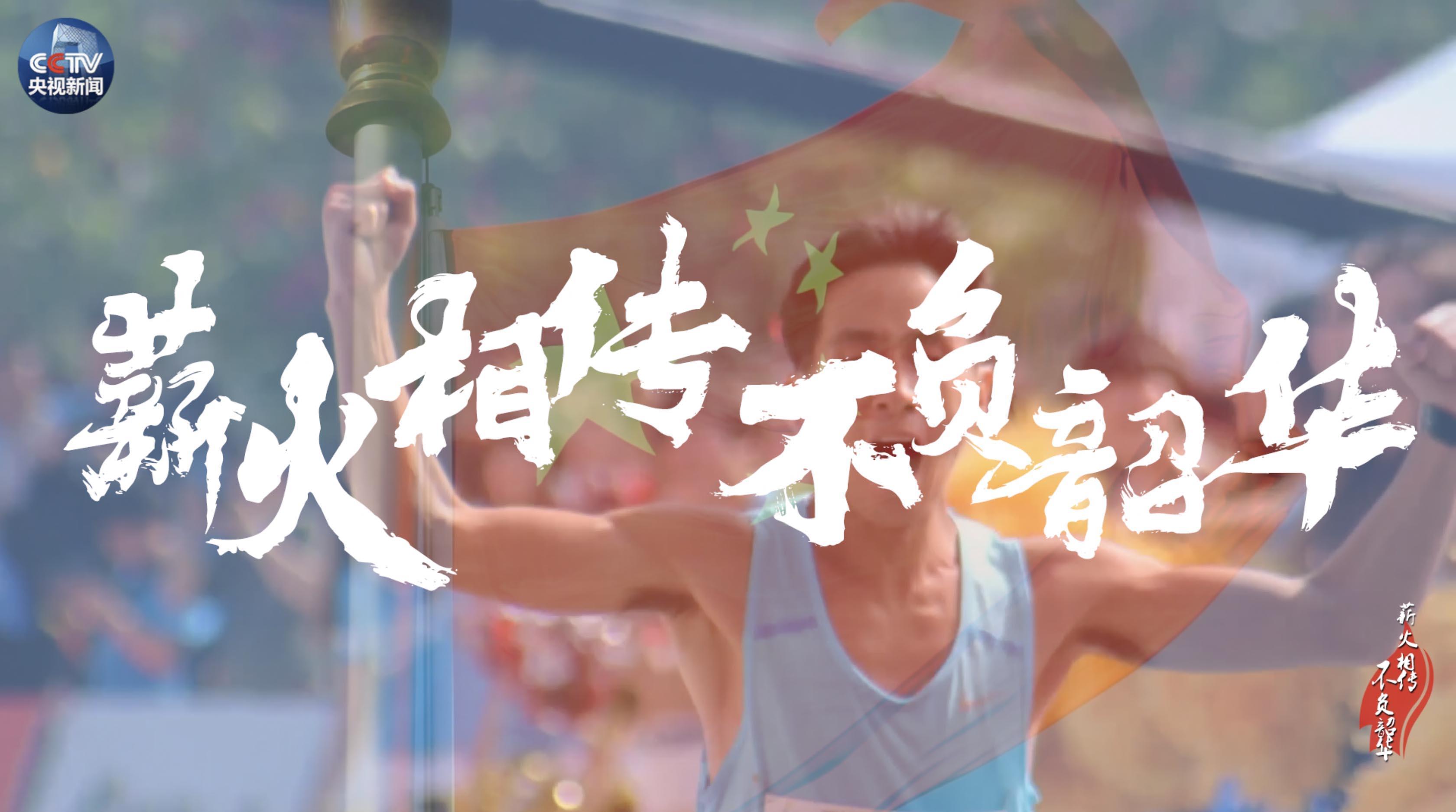 薪火相传 不负韶华-中新网