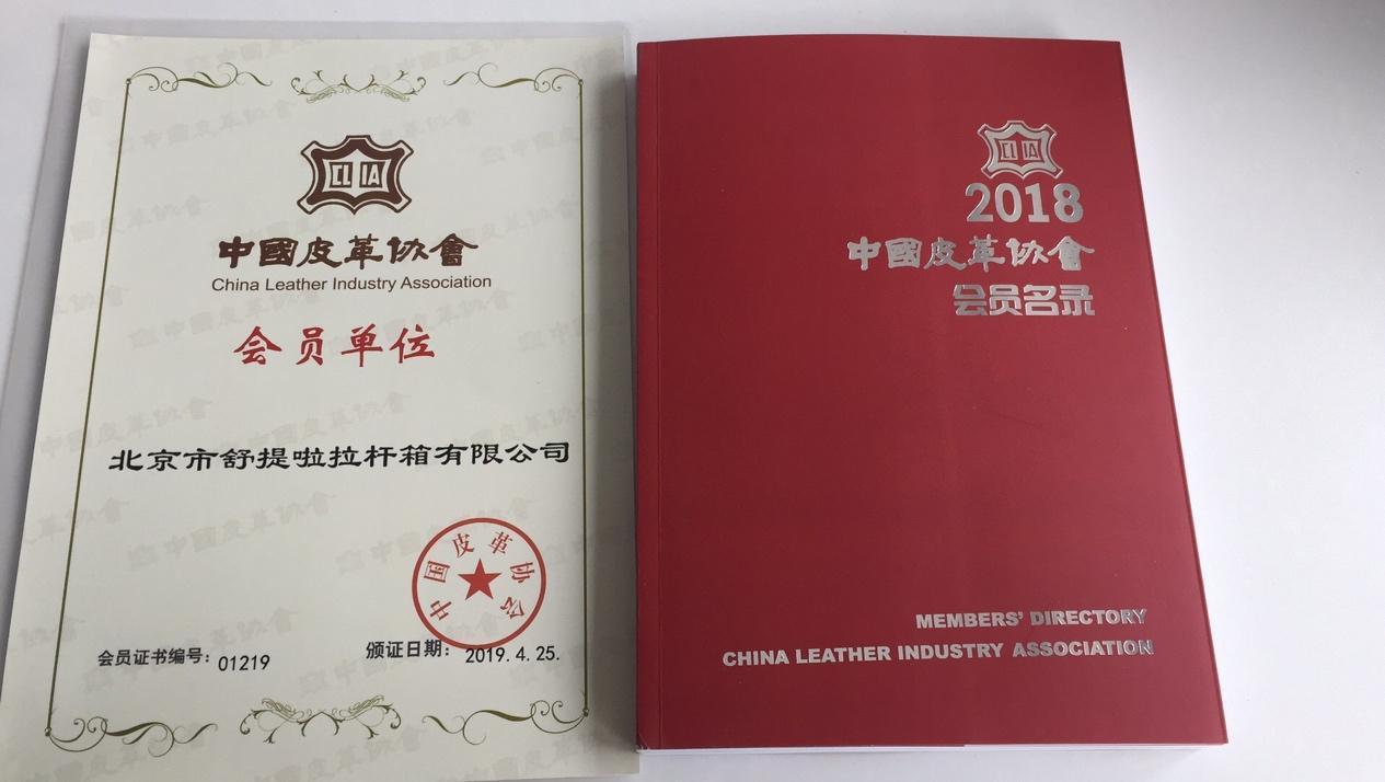 舒提啦紧密团结中国皮革协会 欲将开创旅行箱新企标
