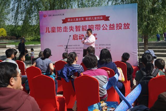 儿童防走失智能腕带公益投放启动仪式在京圆满举办