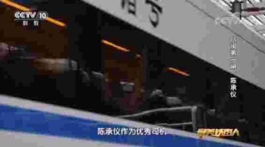 2009年初,福建境内第一条高铁——温福铁路进行联调联试。陈承仪等6人被选为联调联试司机。温福铁路联调联试时,按规定有个区段必须以200公里的时速贴线运行,但运行途中有一段时速却掉到了199公里。