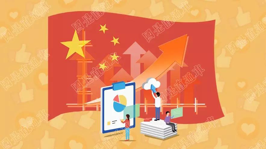坚定看好中国经济的N个理由