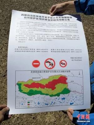 非法穿越無人區很酷? 西藏公安:你的樣子一點都不美