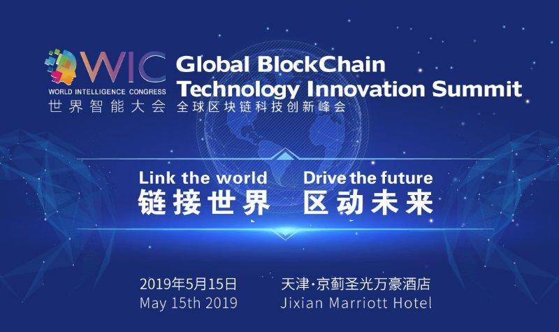 世界智能大会全球区块链科技创新峰会在天津举行